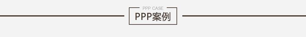 PPP亿博注册官方